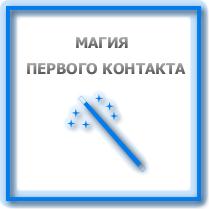 Приемы установления контакта с клиентом