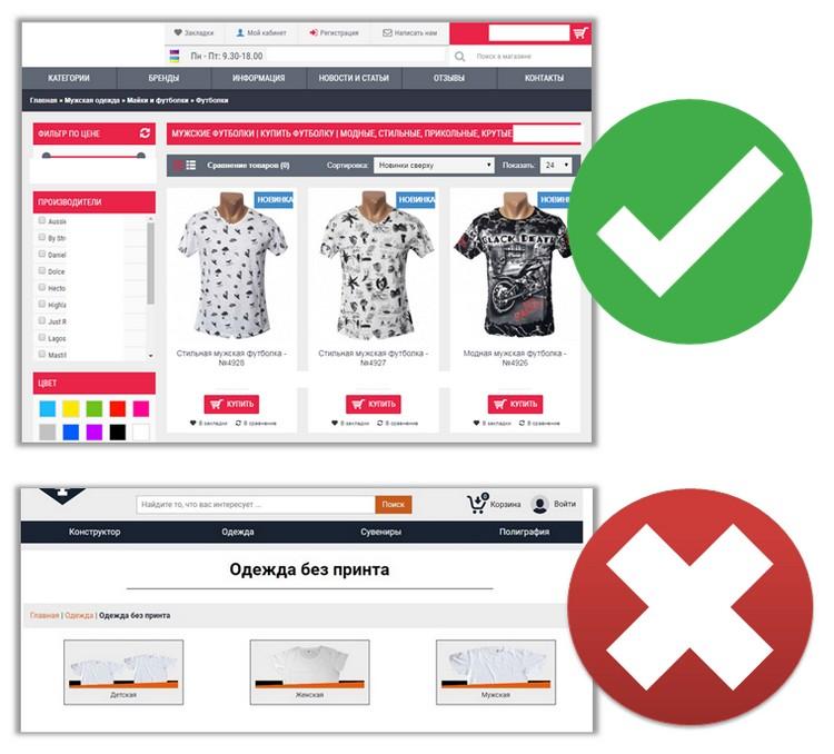 Сравнение дизайна интернет-магазинов