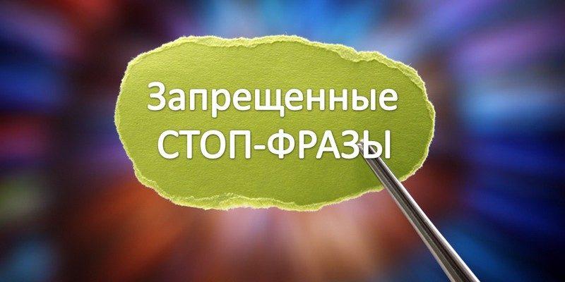 Запрещенные стоп-фразы в продажах